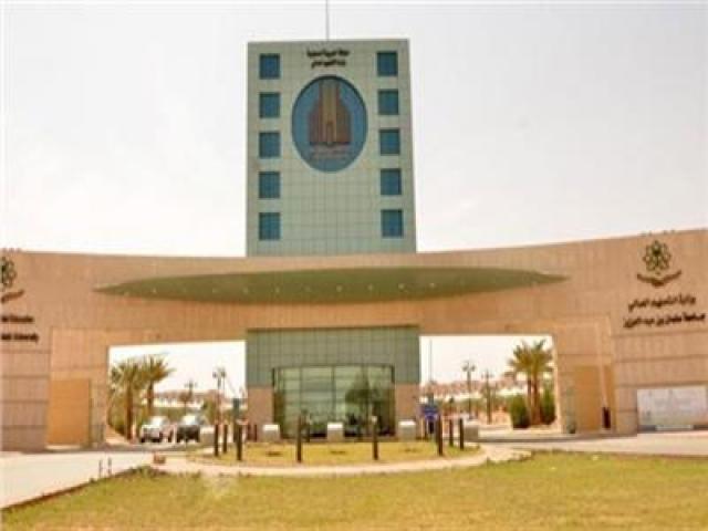 الحكومة تنفي استبعاد جامعة الملك سلمان الدولية من التنسيق ...